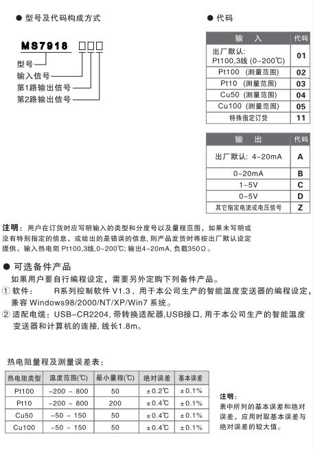 MS7918选型表.png