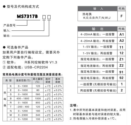 MS7317B选型表.png